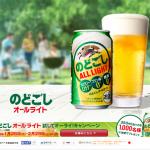 キリン のどごし オールライト|ビール・発泡酒・新ジャンル|商品情報|キリン