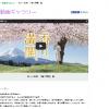お~いお茶 「香り満開」篇  動画ギャラリー  伊藤園