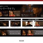 大和証券-大和証券テレビCM『ロンリーウルフ』(1)