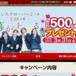 米久50周年記念キャンペーンサイト|米久株式会社