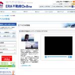 会社概要 - TVCM情報  ERA不動産Online