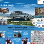 BMW ACTIVE FAMILY スペシャルサイト