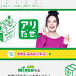 mineo(マイネオ) ホーム