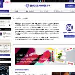 スペースシャワーTV  スペースシャワーTVとは?