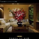阪急不動産のマンション〈ジオ〉首都圏版 ブランドサイト 「住むほどに そう、品と質。」
