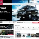 日産:NV350キャラバン [ NV350CARAVAN ] ビジネスセダン-バン Webカタログ トップ