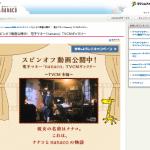 電子マネー nanaco 【公式サイト】 : nanacoお楽しみコンテンツ  スピンオフ動画公開中!「nanaco」TVCMギャラリー