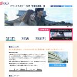 オリックスグループCM「京都水族館」篇