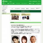 JRAホームページ|トピックス&コラム|広告ギャラリー