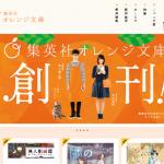 集英社 オレンジ文庫  物語好きのあなたに贈るライト文芸レーベル