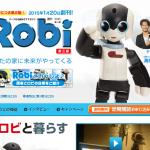 週刊 ロビ第三版  デアゴスティーニ・ジャパン