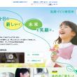 笑顔づくり研究所|花王株式会社