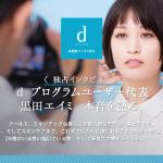 dプログラムユーザー代表黒田エイミ本音を語る。|肌荒れ対策にdプログラム|資生堂