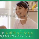 ダノンジャパン ダノンビオ 「ビオレボリューション看護師」篇 稲本弥生