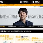 世界最速インターネットサービス NURO 光 for マンション  NURO 光