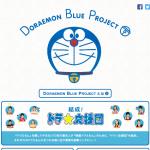 DORAEMON BLUE PROJECT