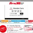 東京都 Honda Cars パワフル決算