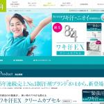 ニベア花王 8x4 商品ラインナップ ワキ汗EX