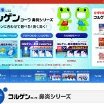 コルゲンコーワ【鼻炎対策】利用シーン合わせて選べる!良く効く!