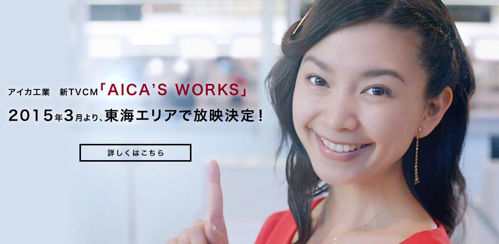 アイカ工業 「AICA'S WORKS」篇 坂本三佳