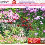 111万本のバラ祭|イベント&ニュース|ハウステンボスリゾート