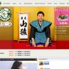 山猿 official web site