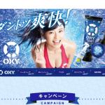 オキシー|ロート製薬株式会社