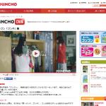 CM情報  KINCHO 大日本除虫菊株式会社
