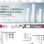 HAKU|資生堂|シミ 美白化粧品
