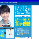 横浜市 横浜市選挙管理委員会 統一地方選挙特設サイト開設!内容は順次更新していきます!(平成27年3月10日)