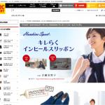 【TVCM】HAWKINS(ホーキンス) HW00094 キレらくインヒールスリッポン- 通販  ABC-MART.net 【公式】靴の総合通販