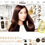 モイストダイアン [Moist Diane] 公式サイト