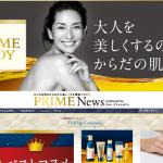 プライムニュース produced by ビオレ プライムボディ