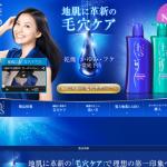 【h&s公式サイト】髪と地肌に革新の毛穴ケアで理想の第一印象へ