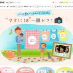 キヤノン:EOS Kiss スペシャルサイト