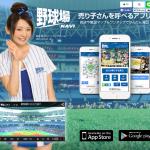 いますぐ近くの売り子さんを呼び出せるアプリ!野球場ナビ - メディアアクティブ