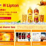 リプトン イエローラベル 「微糖ストレートティー」・「リモーネ」 Lipton(リプトン)