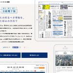 日経電子版 読む。探す。使う。|日経電子版 広報部