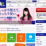 東急沿線のケーブルテレビ(CATV )  イッツコム