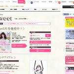 sweet(スウィート)│宝島社の女性ファッション誌