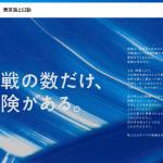 WEBサイト「挑戦」  東京海上日動火災保険