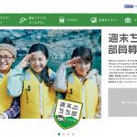 秩父さんぽ旅:西武鉄道Webサイト 週末ちち部