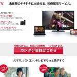 dTV 未体験のドキドキに出会える、動画・映像配信サービス