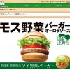 モス野菜バーガー-ソイ野菜バーガー  モスバーガー公式サイト