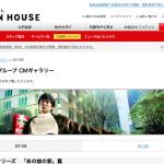 2015年  CMギャラリー  企業情報  株式会社オープンハウス  東京に、家を持とう。