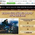 ユニバーサル・スタジオ・ジャパン(R)に行こう!:JRおでかけネット