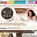 ほっとするわ  関西テレビ放送 KTV