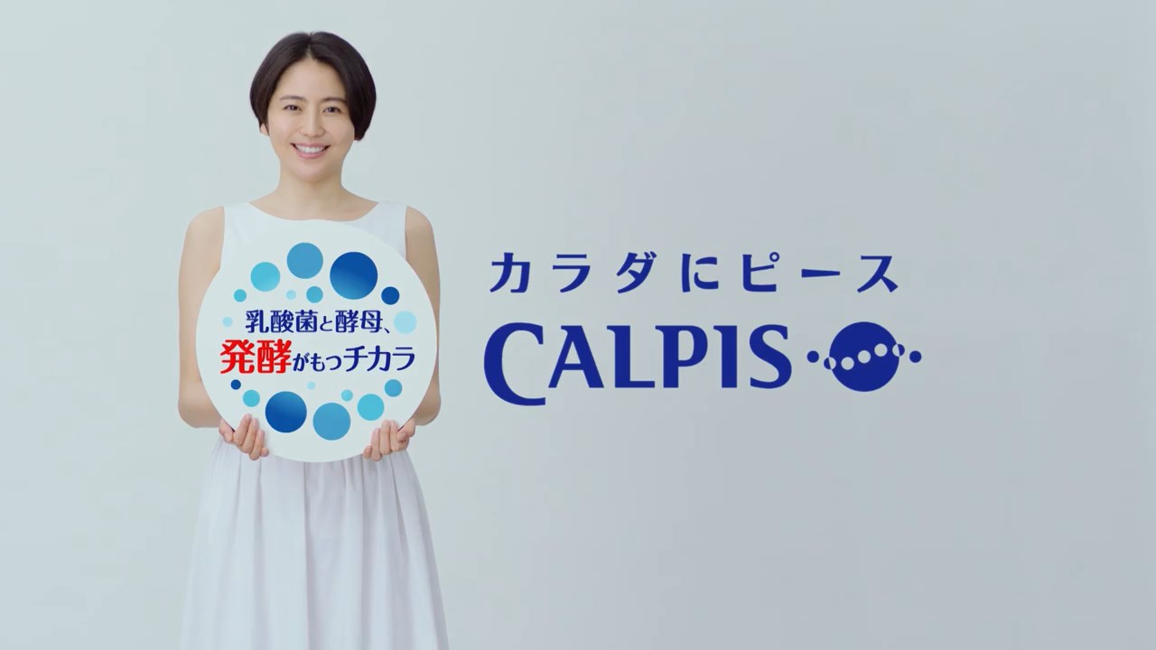 「カルピス」 CM 「発酵と発酵」編 長澤まさみ