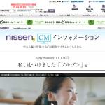 【ニッセン】夏のCM放映中!