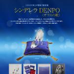 シンデレラ DENPO(ガラスの靴)  NTT西日本 インターネット電報